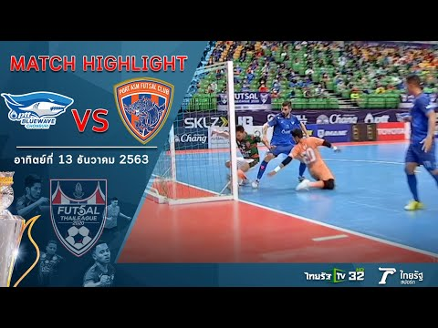 ไฮไลท์ : ฟุตซอลไทยลีก2020 พีทีที บลูเวฟ ชลบุรี  VS การท่าเรือ เอเอสเอ็ม