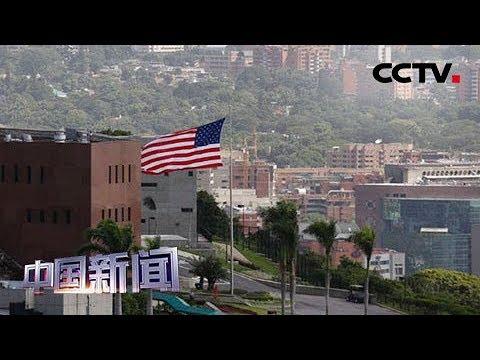 [中国新闻] 委内瑞拉限美国外交人员72小时内离开 | CCTV中文国际