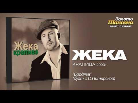 Жека - Бродяга (Audio)