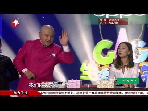 """生活大爆笑GAG Concert:男人的谎言 情人节变""""敌人节""""【东方卫视官方高清版】20150214"""