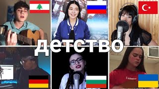 Who Sang It Better : Rauf Faik - детство (russia,lebanon,bulgaria,turkey)