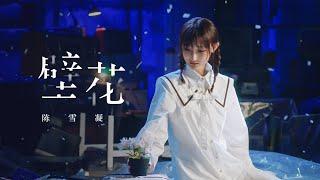 【HD】陳雪凝-壁花[Official Music Video] 官方完整版MV