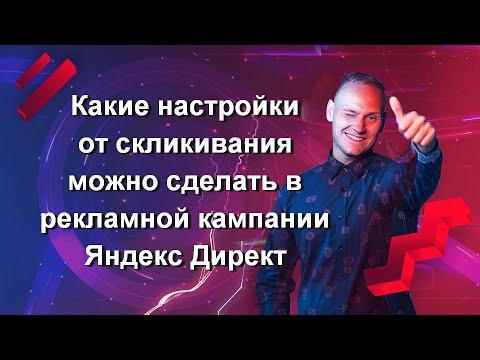 Какие настройки от скликивания можно сделать в рекламной кампании Яндекс Директ? Отвечаю на вопрос