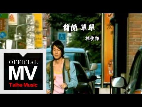 JJ Lin: Simply 林俊傑 簡簡單單