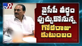 BJP Ex MP Gokaraju Gangaraju family to join YSRCP..
