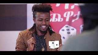 Ethiopia : ዳይስ ጨዋታ ሾው #Dice Game Tv Show Ep 7 Part 1