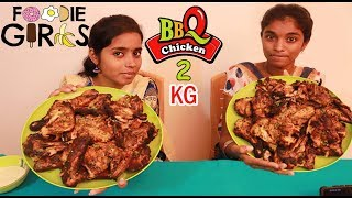 2KG CHICKEN BARBECUE GIRLS EATING CHALLENGE | FOOD EATING COMPETITION | FOODIE GIRLS