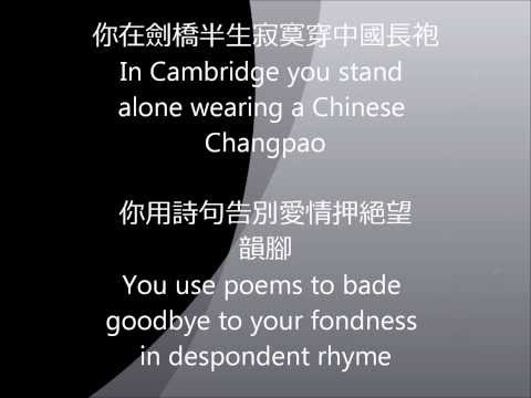 S.H.E - 再别康桥(eng translation)