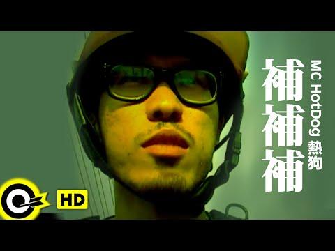 MC HotDog-補補補 (官方完整版MV)