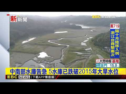 最新》中南部水庫告急 5水庫已跌破2015年大旱水位 @東森新聞 CH51