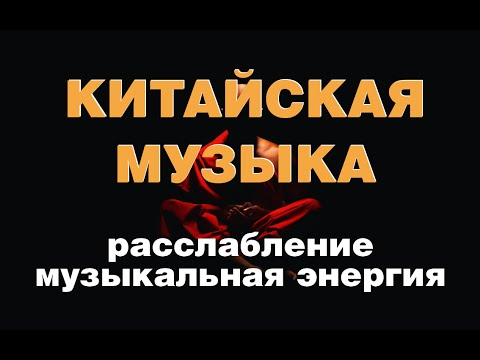 МУЗЫКА РЕЛАКС КИТАЙСКАЯ ФЛЕЙТА ДЛЯ ДУШИ СКАЧАТЬ БЕСПЛАТНО