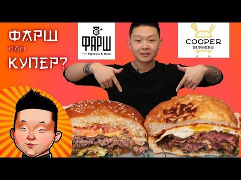 Фарш против Купера | Где бургеры вкуснее ??? photo