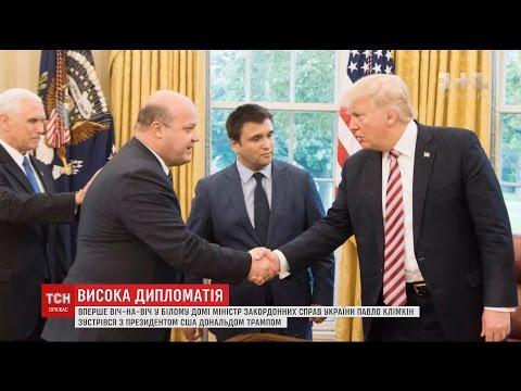 Клімкін став першим українським високопосадовцем, який офіційно зустрівся з Трампом