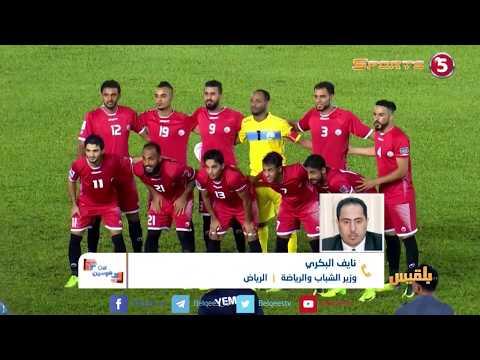 بين قوسين | المنتخب الوطني يقترب من بطولة نهائيات كأس آسيا لأول مرة في تاريخه | تقديم: بشير الحارثي