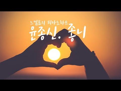 윤종신(Jong Shin Yoon) - 좋니(Like it) 피아노 연주, pianoheart