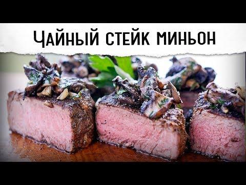 Чайный стейк миньон | Гриль рецепт