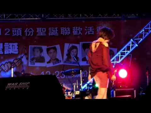 20121223頭份聖誕熱血Style~亦帆part4禁止回轉