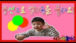 풍선으로 컬러를 노래해요! ▷시우야놀자  / Balloon / color song / Finger Family Color Learn color with Siu