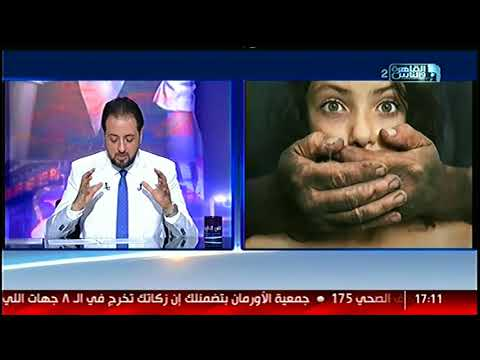 الناس الحلوة | عوامل التى تتعلق بـ الاعتداء الجنسى على الأطفال مع دكتور أيمن رشوان