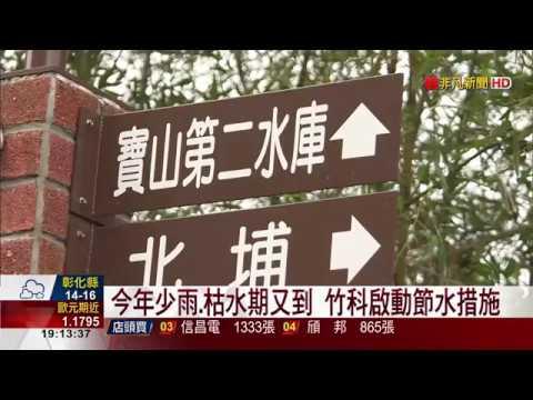【非凡新聞】自來水公司&第三區管理處 副處長 謝張浩