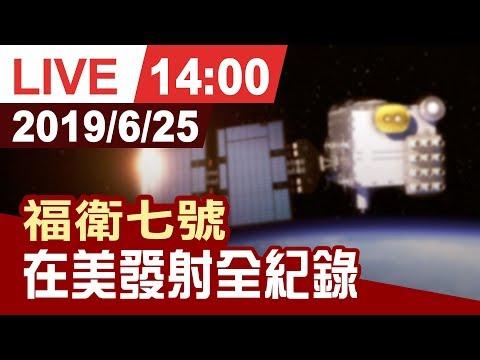 【完整公開】航向天際 福衛七號發射全紀錄