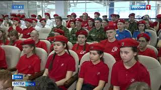 В омском Конгресс-холле прошел II региональный форум «Я в Юнармии»