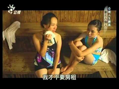 CH13-公視人生劇展-台北八個人-(大北鼻林玟誼)