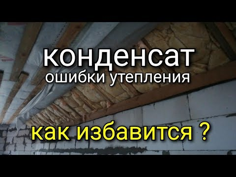 Почему течет крыша? Конденсат под крышей! Избавиться от КОНДЕНСАТА. точка росы мостик холода photo