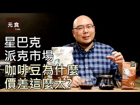 星巴克派克市場 咖啡豆為什麼價差這麼大?-元食咖啡
