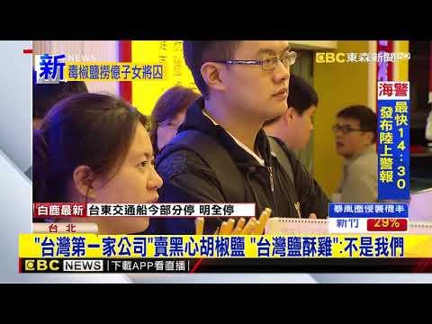 「台灣第一家公司」賣黑心胡椒鹽 「台灣鹽酥雞」:不是我們