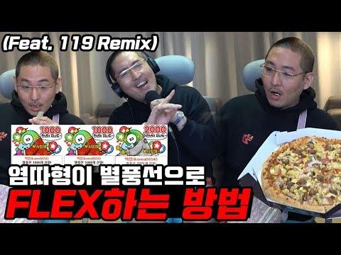 국힙에서 제일 유쾌한 래퍼는??? 아프리카TV 염따 1부 (feat. 119 리믹스)