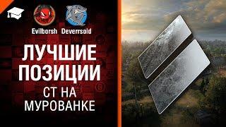 СТ на Мурованке - Лучшие позиции №14 - от Deverrsoid и Evilborsh