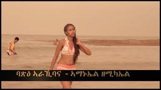 Amanuel Zemichael -- Batsie Arakibatina