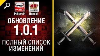 Обновление 1.0.1 - Полный список изменений - Будь готов! - от Homish и Pshevoin