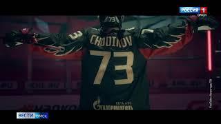 «Авангард» сегодня проведёт матч в честь 70-летия Омского хоккея