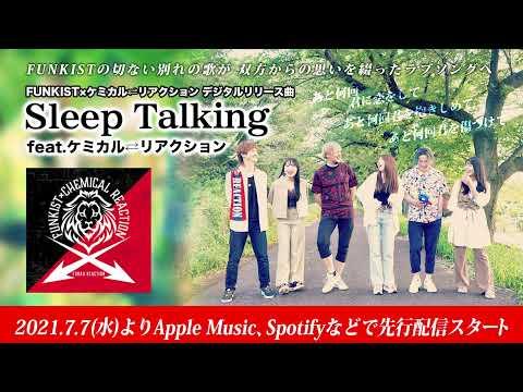 SleepTalking feat ケミカル⇄リアクション/ FUNKIST×ケミカル⇄リアクション