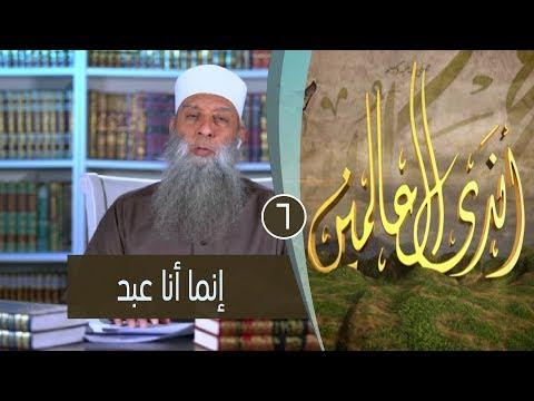 إنما أنا عبد  ح6   برنامج أندى العالمين  لفضيلة الشيخ أبي إسحاق الحويني