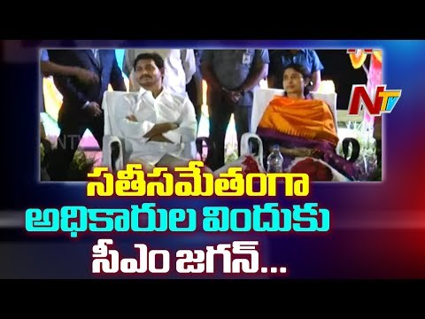Jagan, YS Bharathi attend dinner party hosted by IAS Officers Association
