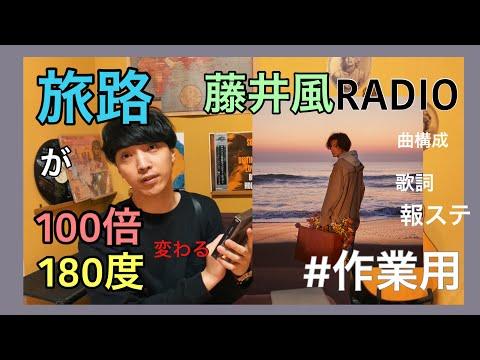 藤井風ラジオ vol.5 旅路を語らNIGHT!