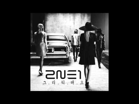 그리워해요 / Missing You (Official Instrumental) - 2NE1