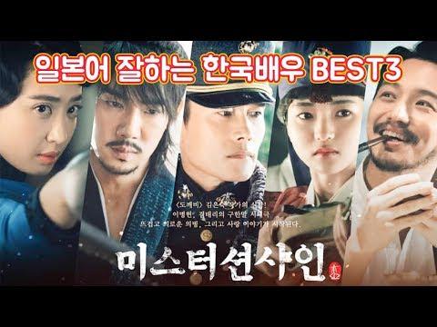 미스터션샤인 일본어 잘하는 한국 배우 BEST3