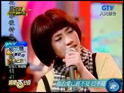 20090613 娛樂百分百-戴佩妮歌唱大賽-棉花糖-蔡健雅-紀念