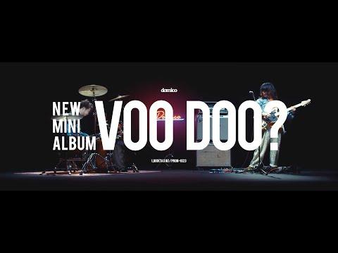 ドミコ(domico) / VOO DOO?(Official Trailer)
