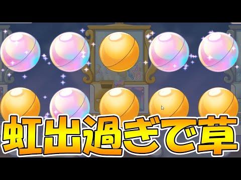 【プリコネR】話題のガチャが出来るミニゲームが虹出まくって楽しいんだけどwww【カルミナサマーフェス】