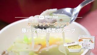 豚バラ肉と野菜のスープ