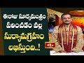 ఈ రోజు సూర్య మంత్రం పఠించడం వల్ల సుర్యానుగ్రహం లభిస్తుంది..! | Mantrabalam | Archana | Bhakthi TV