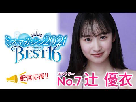【ミスマガジン2021】辻 優衣<ベスト16 エントリーNo.7>