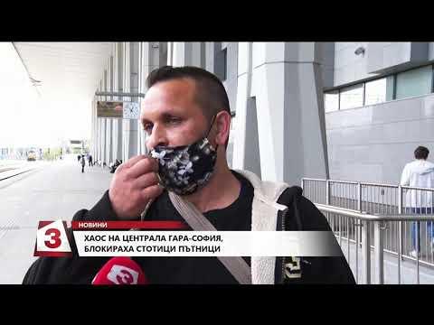 Емисия новини на Канал 3 от 14 ч. на 17.04.2020 г.