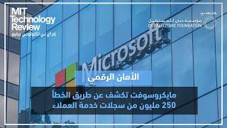 مايكروسوفت تكشف عن طريق الخطأ 250 مليون من سجلات خدمة ...