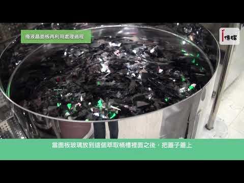 2019地球日 群創攜手工研院 全球第一個液晶回收